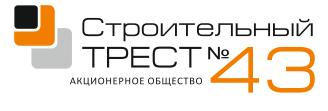 """АО """"СТРОЙТРЕСТ 43"""""""